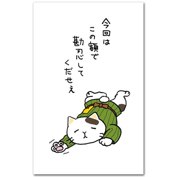 かわいい猫柄のぽち袋「今回はこの額で」 おもしろポチ袋 祝儀袋5枚入り