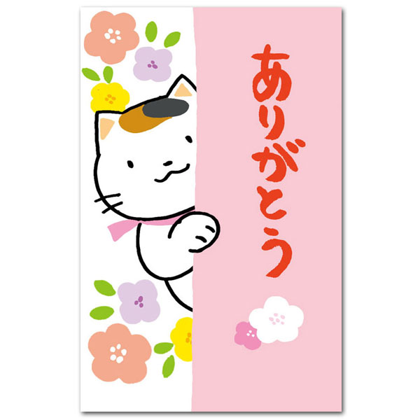かわいい猫柄のぽち袋「ありがとう」おもしろポチ袋 祝儀袋5枚入り
