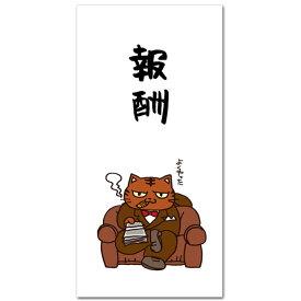かわいい猫柄のぽち袋「報酬」おもしろ祝儀袋 お札サイズ5枚入り