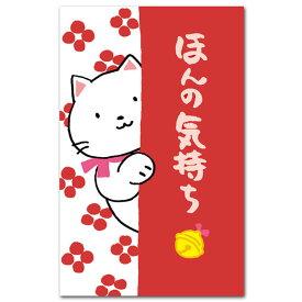 かわいい猫柄のぽち袋「ほんの気持ち」おもしろポチ袋 お年玉袋5枚入り