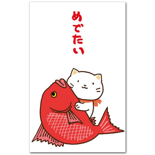 かわいい猫柄のぽち袋「めでたい」おもしろポチ袋 祝儀袋5枚入り