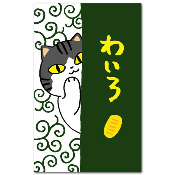 かわいい猫柄のぽち袋「わいろ」 おもしろポチ袋 祝儀袋5枚入り