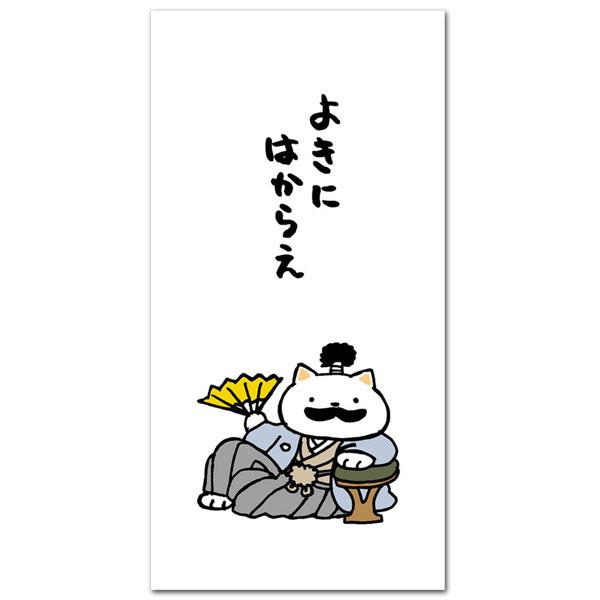 かわいい猫柄のぽち袋「よきにはからえ」おもしろ祝儀袋 お札サイズ5枚入り
