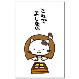 かわいい猫柄のぽち袋「これでよしなに」おもしろポチ袋 お年玉袋5枚入り