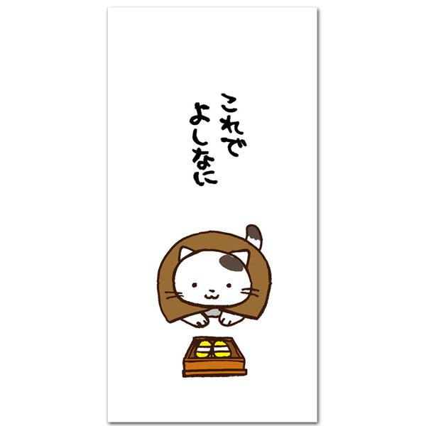 かわいい猫柄のぽち袋「これでよしなに」おもしろ祝儀袋 お札サイズ5枚入り