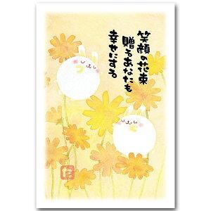 綿うさぎ・まえだたかゆき・メッセージ入りポストカード「笑顔の花束」