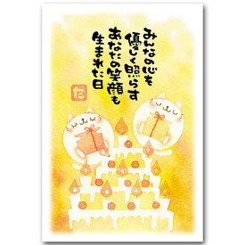 メッセージ入りポストカード「誕生日」バースデーカード