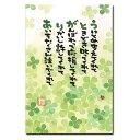 感謝の言葉ポストカード「ありがとう・クローバー」大切な人に贈る絵葉書