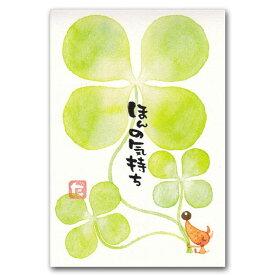 マエダタカユキ・メッセージ入りポストカード「ほんの気持ち」