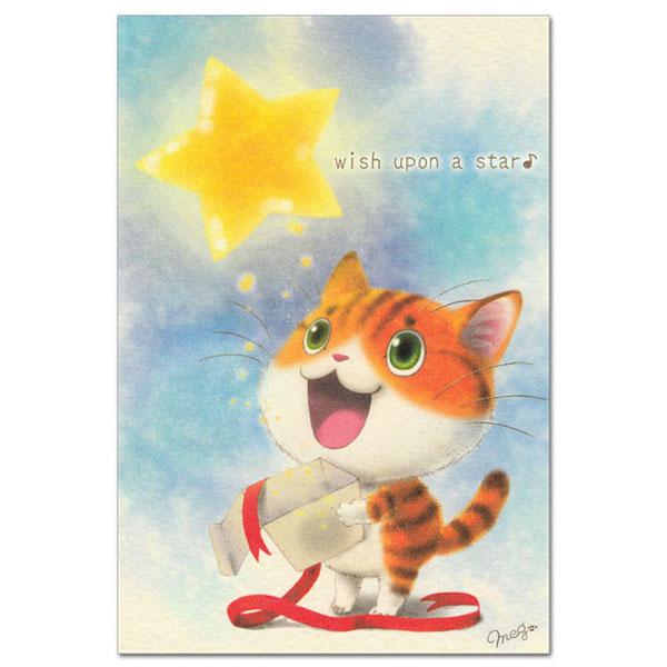 笑顔を届けるイラストレーション・猫作家Megポストカード「星に願いを」