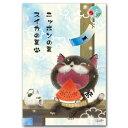 ポストカード「スイカ・ブチネコ」笑顔を届けるイラストレーション・猫作家Meg
