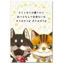 楽天市場 猫イラストカード ポストカードと和雑貨の和道楽