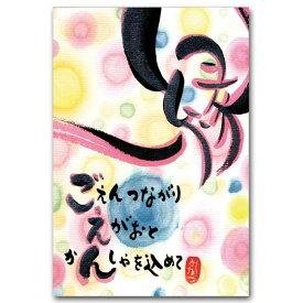 MIKAKO・折り句ポストカード「ご縁」