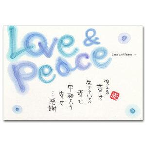 和道楽・ささきめぐみ・メッセージポストカード「らぶ&ぴーす」