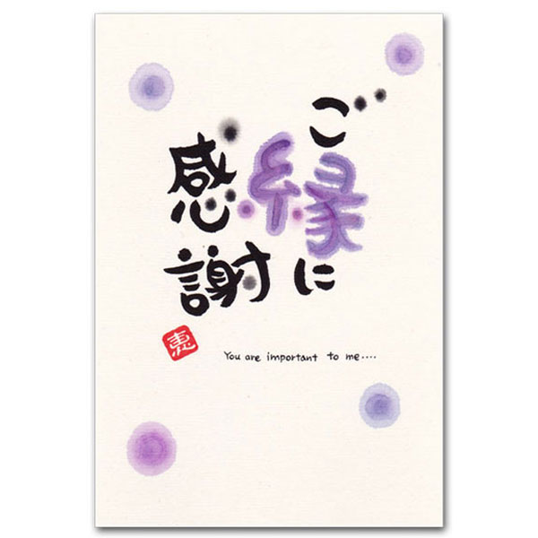 和道楽・ささきめぐみ・メッセージポストカード「ご縁に感謝」