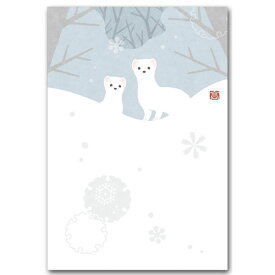 やさしいポストカード「冬のオコジョ」冬のイラスト絵葉書 寒中見舞い