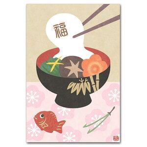 やさしいイラスト・冬の絵葉書「雑煮」年賀状