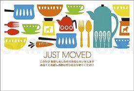 引越はがきポストカード 4枚入(郵便はがき)北欧風デザインのキッチン 72177