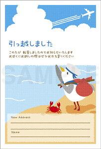 引越はがきポストカード 4枚入(郵便はがき)かもめと海 72198