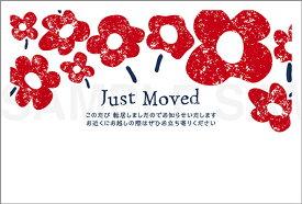 引越はがきポストカード 4枚入(郵便はがき)赤い花 72248