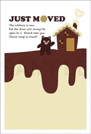 引越はがきポストカード 4枚入(郵便はがき)お菓子の家とクマ 72391