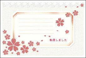 引越はがきポストカード 4枚入(郵便はがき)レースと桜 72052