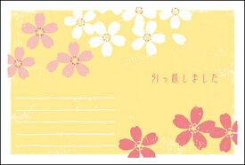 引越はがきポストカード 4枚入(郵便はがき)桜イエロー 72058