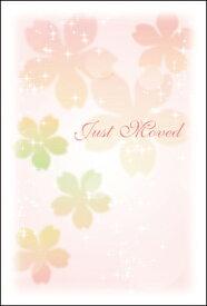 引越はがきポストカード 4枚入(郵便はがき)キラキラな桜 72024