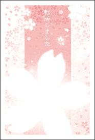 引越はがきポストカード 4枚入(郵便はがき)淡い桜 72042