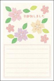 引越はがきポストカード 4枚入(郵便はがき)桜 72023