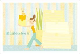 引越はがきポストカード 4枚入(郵便はがき)ダンボール/女性 72112