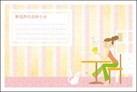 引越はがきポストカード 4枚入(郵便はがき)ティーブレイク/女性 72111