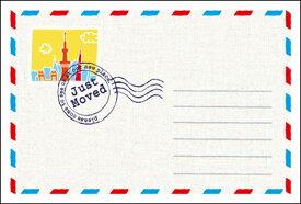 引越はがきポストカード 4枚入(郵便はがき)エアメール風デザイン 72120