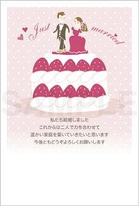 結婚はがきポストカード 4枚入(郵便はがき)ウェディングケーキ 73012