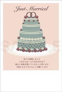 結婚はがきポストカード 4枚入(郵便はがき)ウェディングケーキと指輪 73061