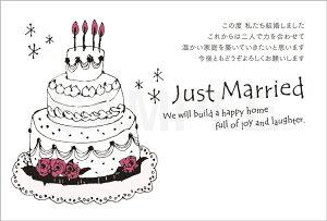 結婚はがきポストカード 4枚入(郵便はがき)ウェディングケーキ 73098