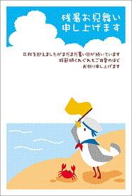 残暑見舞い はがき ポストカード 4枚入(郵便はがき)海とかもめ 75134