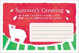 サマーカード はがき ポストカード 4枚入(郵便はがき)白くまとすいか 75208