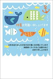 残暑見舞い はがき ポストカード 4枚入(郵便はがき)カラフルな魚たち 75445