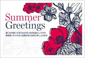 サマーカード はがき ポストカード 4枚入(郵便はがき)赤い花 75455