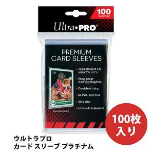 ウルトラプロ(UltraPro) カード スリーブ プラチナム トレーディングカード トレカ #81385   Premium Card Sleeves