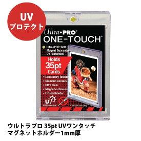 ウルトラプロ(UltraPro) 35PT ワンタッチマグネットホルダー 1mm厚 UVカット仕様 トレーディングカードケース トレカ (#81575) One Touch Magnet Holder UV | Trading card storage case
