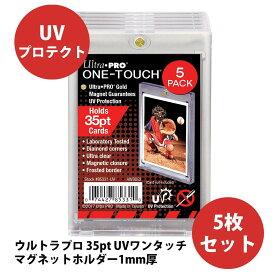 ウルトラプロ (Ultra Pro) 35PT UVワンタッチマグネットホルダー 1mm厚 5枚セット トレーディングカードケース トレカ #85331 | 35PT UV ONE-TOUCH Magnetic Holder Trading card storage cases- 5 Pack