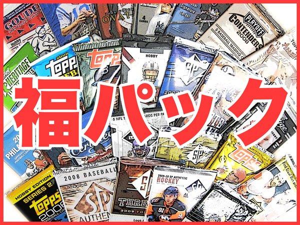 NFLトレーディングカード 【福パック】