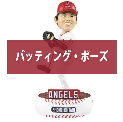 (予約)大谷翔平 ボブルヘッド フィギュア 2018 ロサンゼルス・エンゼルス バッティング・ポーズ / Shohei Ohtani (Los Angeles Angels) 2018 MLB Baller Series Bobblehead 9月発売予定