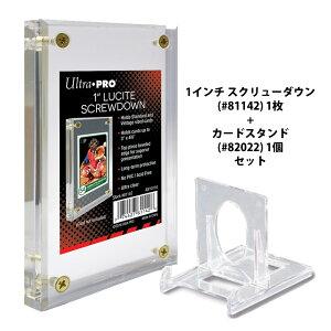 Ultra Pro (ウルトラプロ) 1インチ スクリューダウン (#81142) 1枚 + カードスタンド (#82022) 1個 セット
