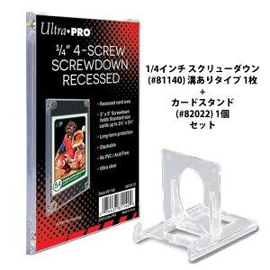 Ultra Pro (ウルトラプロ) 1/4インチ スクリューダウン (#81140) 溝ありタイプ 1枚 + カードスタンド (#82022) 1個 セット