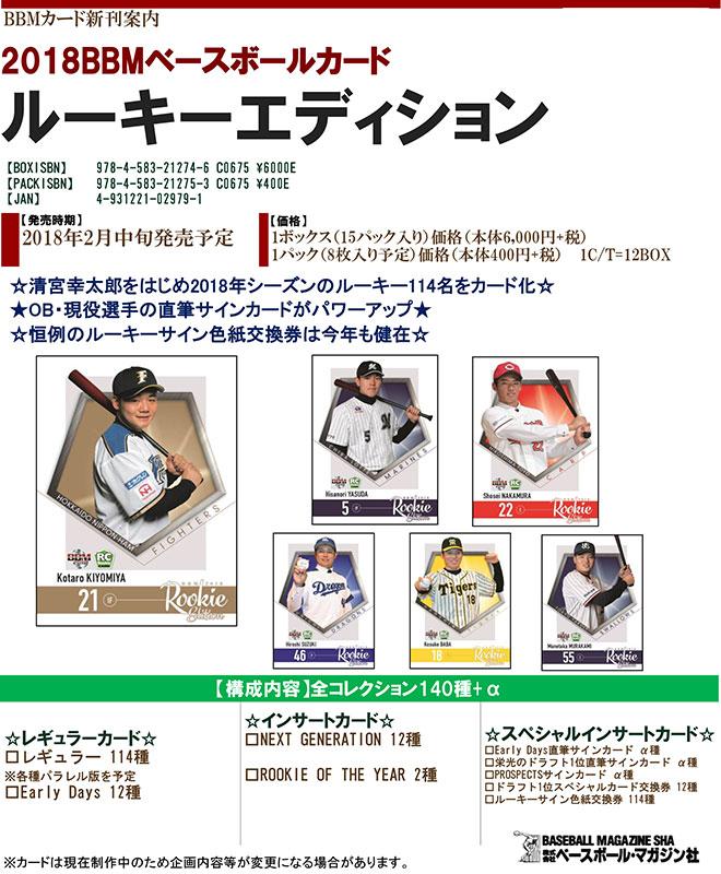 (予約)2018 BBM ベースボールカード ルーキーエディション BOX 送料無料、2月中旬発売予定!