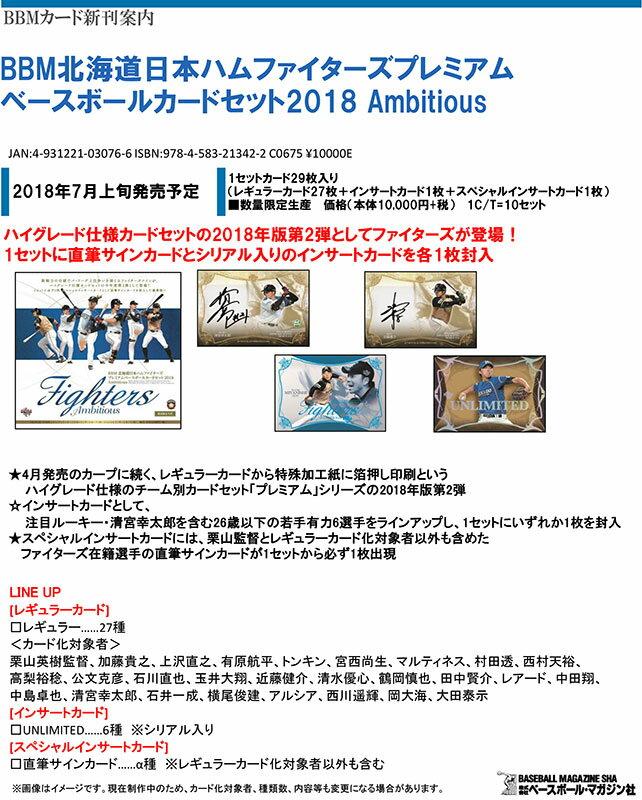 (予約)BBM 北海道日本ハムファイターズ プレミアムベースボールカードセット2018 Ambitious セット (Set) 7月上旬入荷予定!
