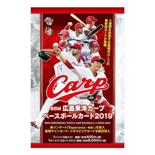 BBM 広島東洋カープ ベースボールカード 2019 BOX 送料無料、5/9入荷!